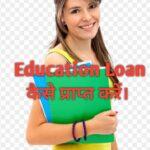 Education Loan Online Apply 2021 | How to get Loan From bank | Education Loan कैसे करें