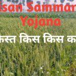 PM Kisan Samman Nidhi Yojana 2021 | How to Check PM Kisaan yojna 2021