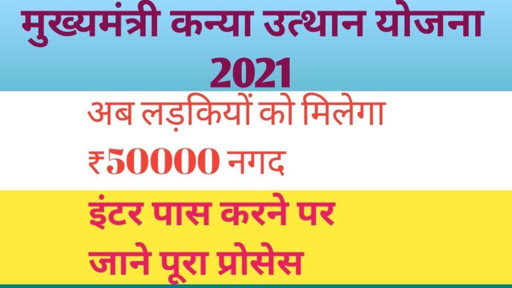 Mukhymantri Kanya utthan Yojana 2021