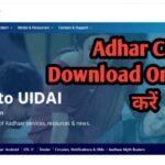 EAdhar Card Download Online. आधार कार्ड online डाउनलोड कैसे करें 2021।Adhar Card Download 2021