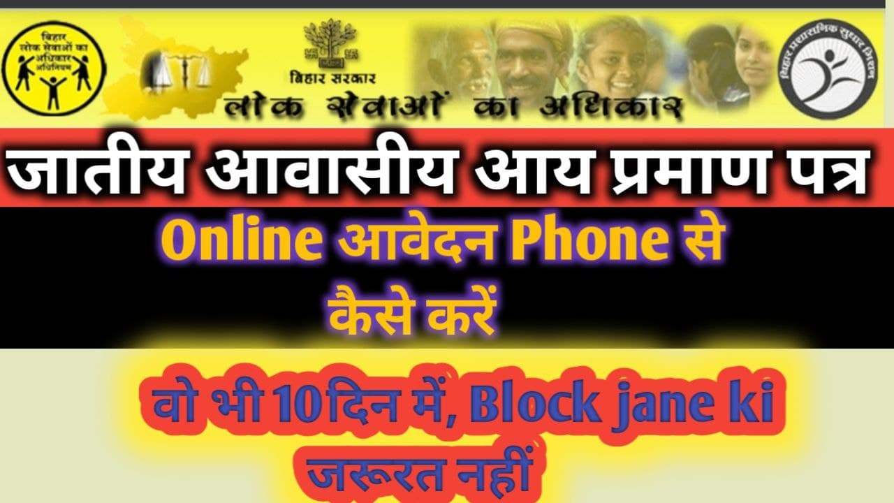 Cast Income Residant Cetificate Apply in Bihar