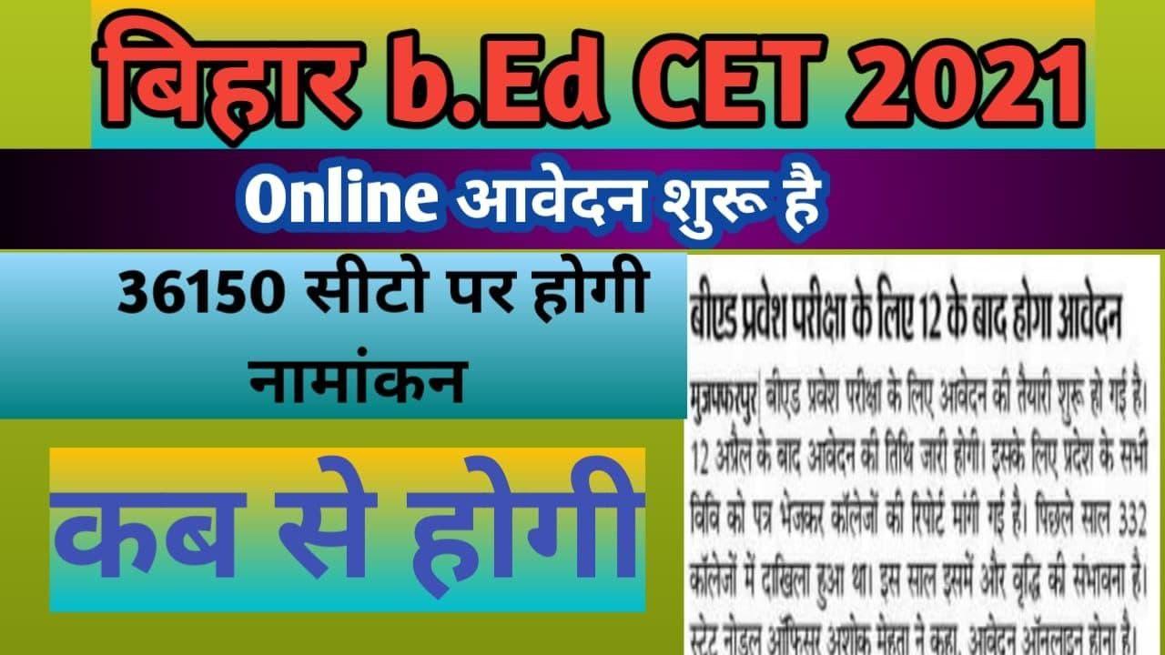 बिहार B Ed CET 2021