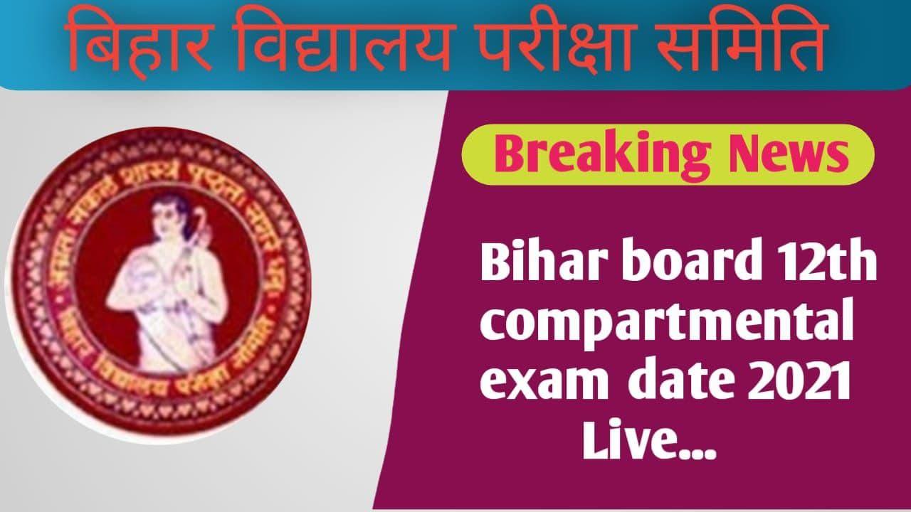 Bihar board 12th compartmental exam date 2021