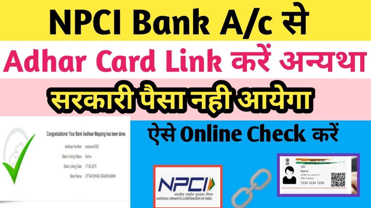 Check Aadhaar seeding Status with NPCI