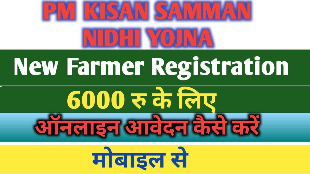 New Farmer Registration 2021