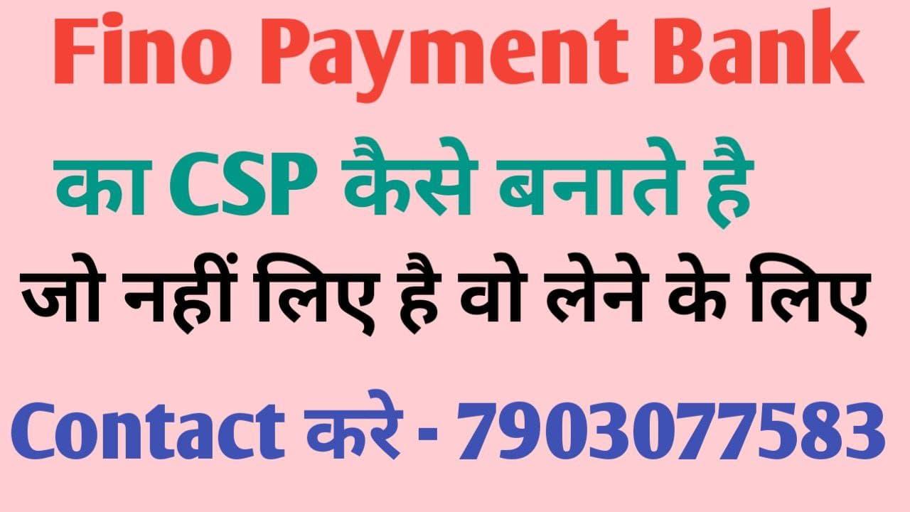 Fino Payment Bank CSP कैसे ले