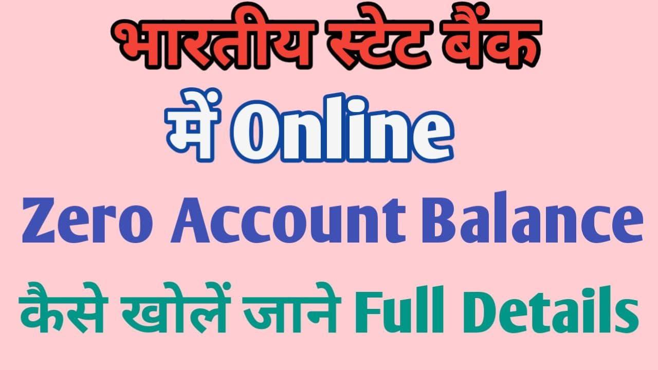 online SBI account in hindi