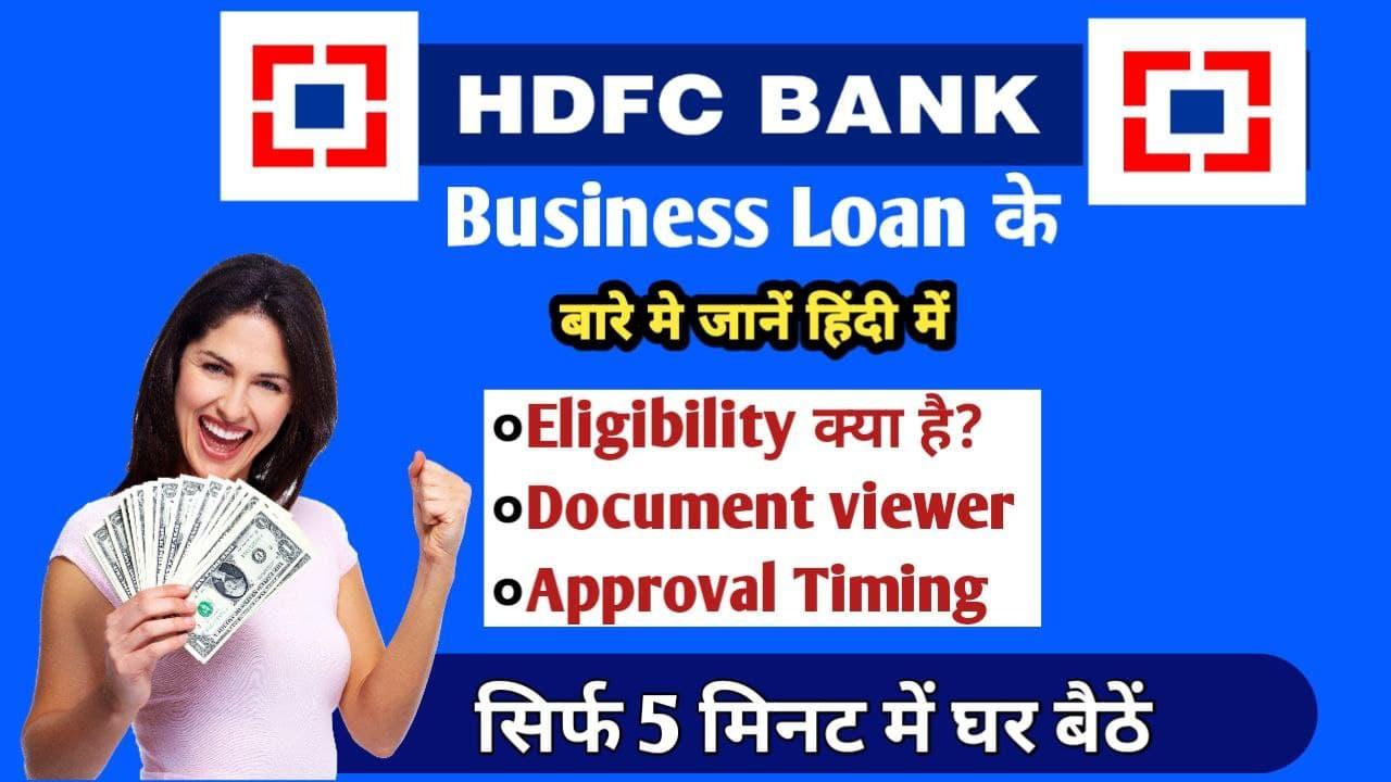 HDFC business loan Online