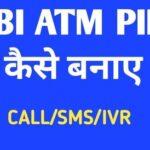 SBI Atm Pin Generation kaise kare | ATM PIN Kaise banaye in Hindi Full Details