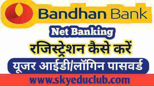 Bandhan Bank Net Banking Online Registrasion