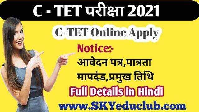 CTET 2021 Online Aavedan