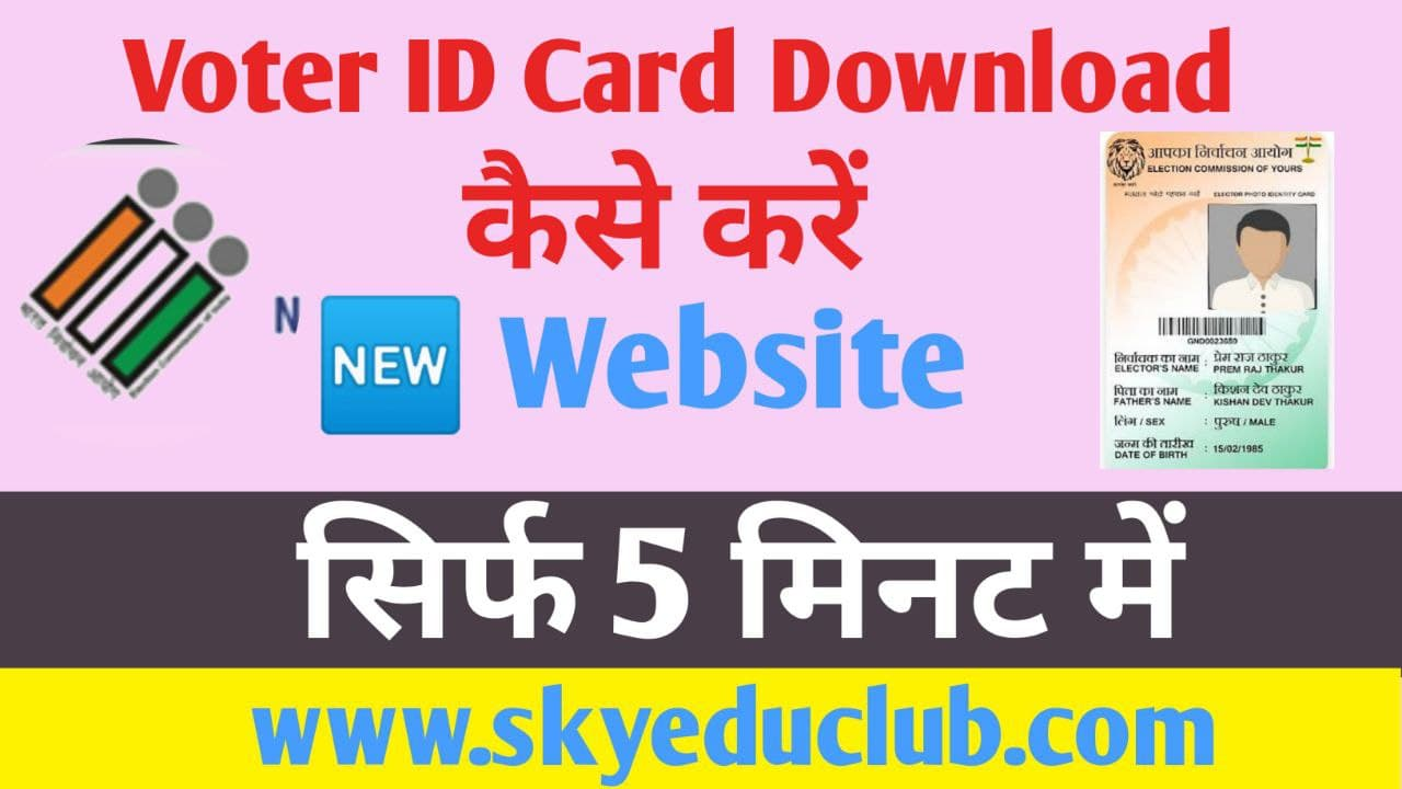 voter ID card download